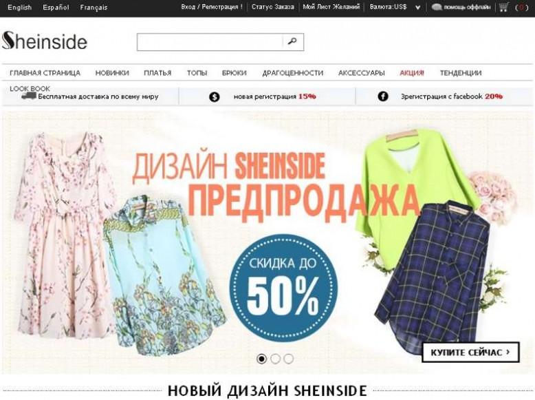 магазин Sheinside