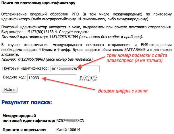почта россии отслеживание посылок номеру