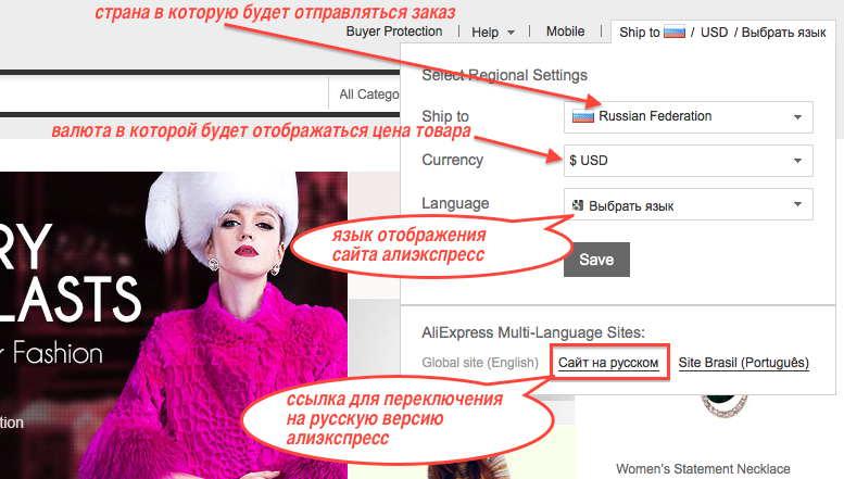алиэкспресс русская