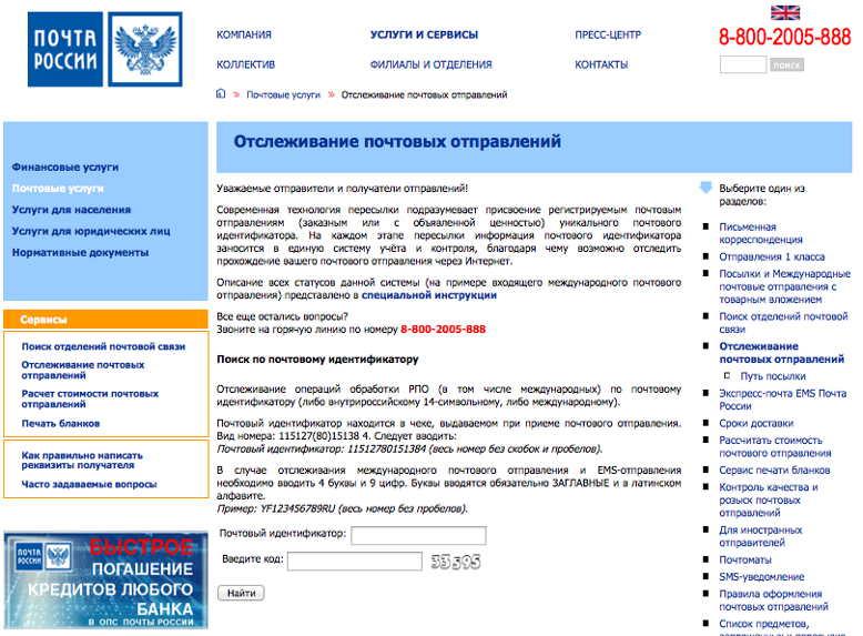 отслеживание посылок на официальном сайте почты России