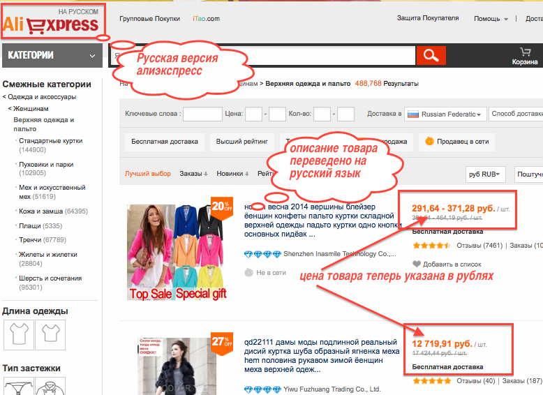 Сайт одежды алиэкспресс на русском в рублях