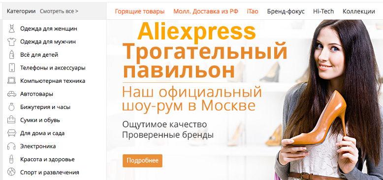 алиэкспресс в россии