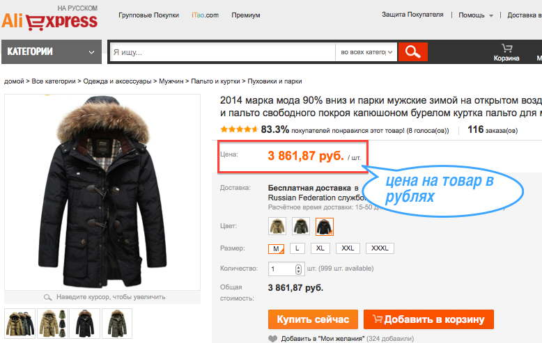 цена в рублях на алиэкспресс