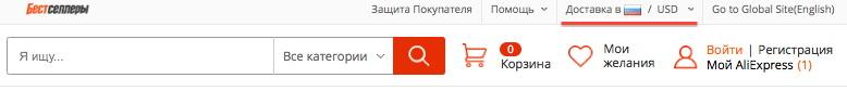 выбор отображение цен в рублях на алиэкспресс