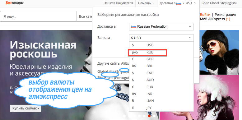 цены в рублях на алиэкспресс
