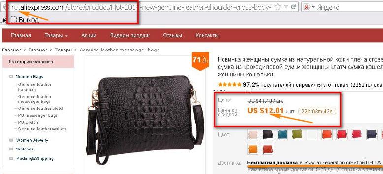 ru.aliexpress русский