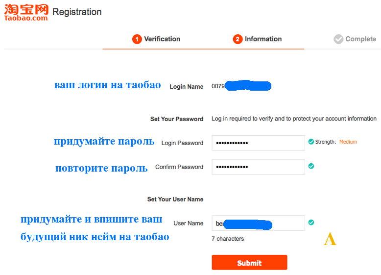 регистрация на таобао