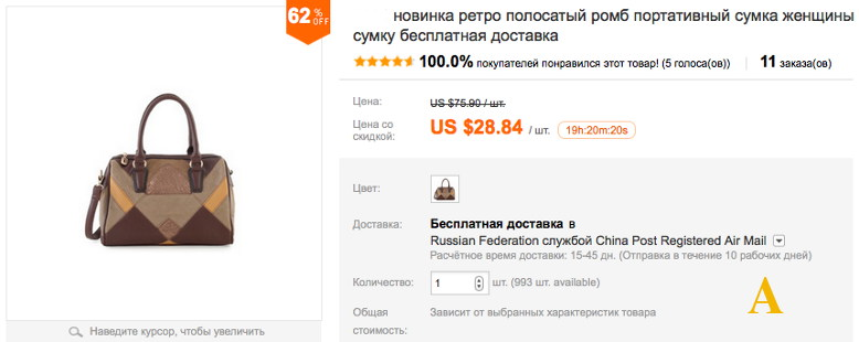 цена на алиэкспресс
