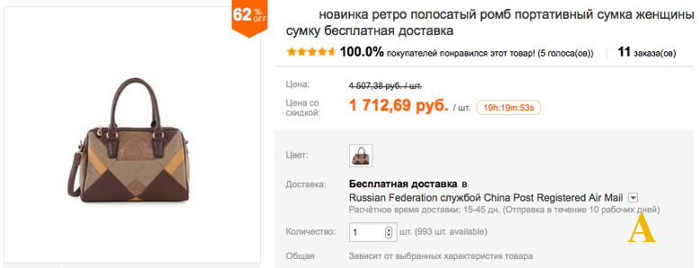 цена на алиэкспресс в рублях