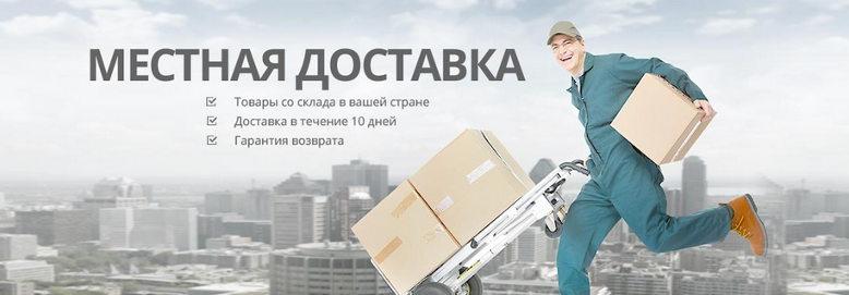алиэкспресс доставка в Россию