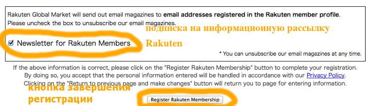 регистрация на rakuten