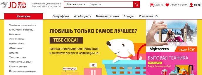 jd на русском