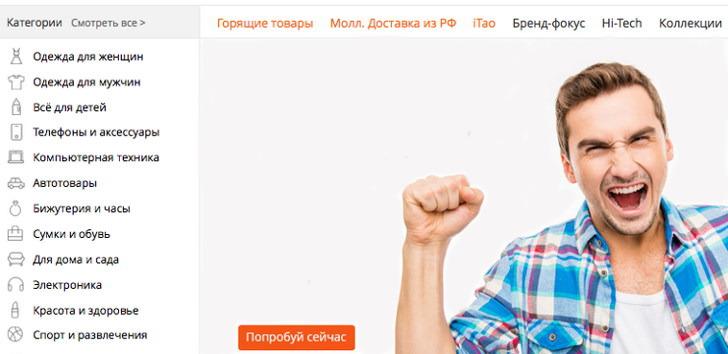 русский алиэкспресс