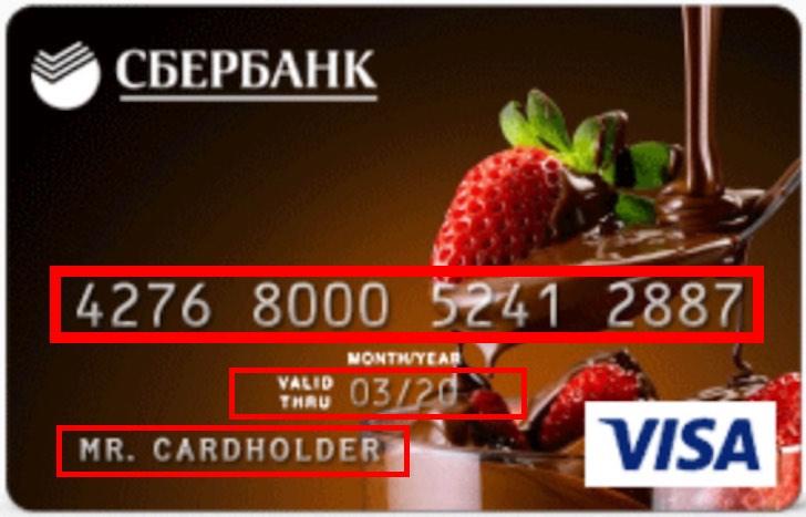 информация о банковской карте