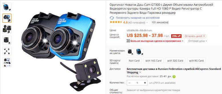 видеорегистратор с камерой