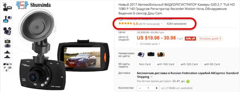 дешевый видеорегистратор