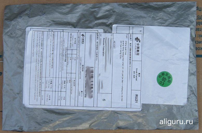 мелкий пакет из китая